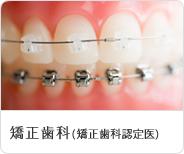 矯正歯科(矯正歯科認定医)