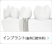インプラント(歯科口腔外科)
