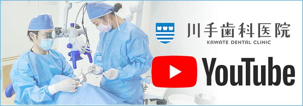 川手歯科医院youtube
