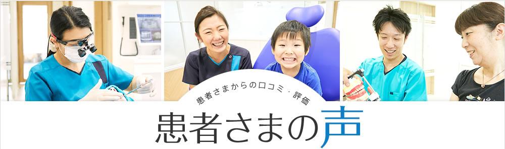 川手歯科医院の口コミ・評判