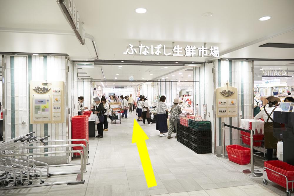 船橋駅からの道順1